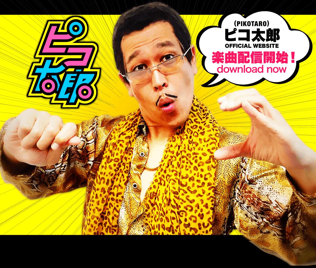 ピコ太郎(PIKOTARO)オフィシャルサイト